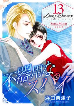 Love&Romance13不器用なスパイ-電子書籍