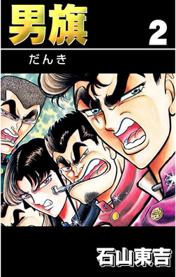 男旗 2-電子書籍