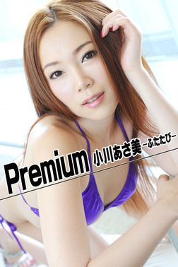 Premium 小川あさ美 -ふたたび--電子書籍