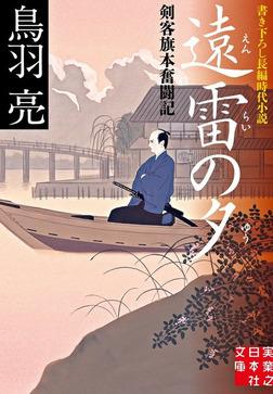 遠雷の夕-電子書籍