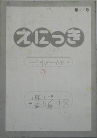 TALKEN絵日記29冊目