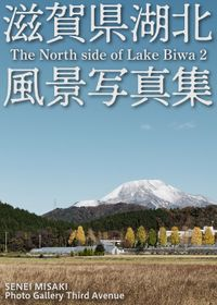 The North side of Lake Biwa 2