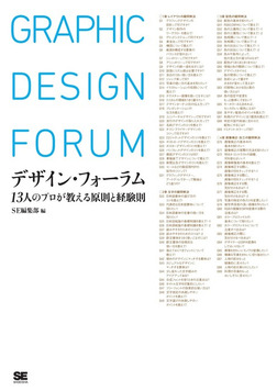 デザイン・フォーラム 13人のプロが教える原則と経験則-電子書籍