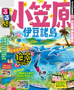 るるぶ小笠原 伊豆諸島(2019年版)-電子書籍