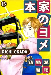THE YAMADA WIFE, Volume 15
