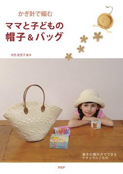 かぎ針で編む ママと子どもの帽子&バッグ-電子書籍