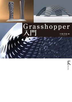 Grasshopper入門(固定レイアウト)-電子書籍