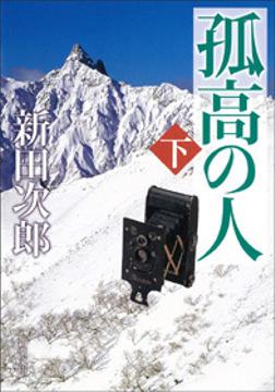 孤高の人(下)-電子書籍