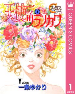 天使のツラノカワ 1-電子書籍