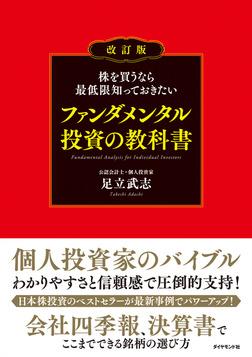 株を買うなら最低限知っておきたい ファンダメンタル投資の教科書-電子書籍
