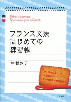 フランス文法はじめての練習帳-電子書籍