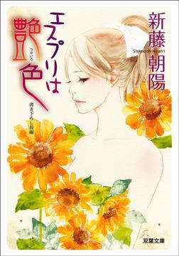 エスプリは艶色-電子書籍