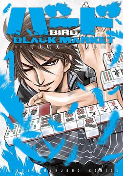 バード BLACK MARKET(1)-電子書籍