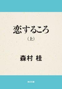 恋するころ(上)