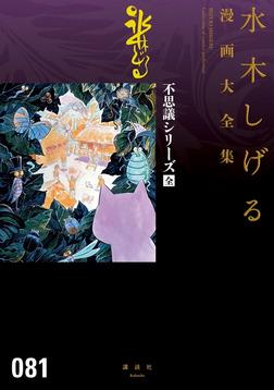 不思議シリーズ〔全〕 水木しげる漫画大全集-電子書籍