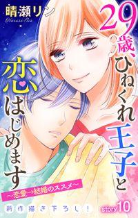 Love Jossie 29歳、ひねくれ王子と恋はじめます~恋愛→結婚のススメ~ story10