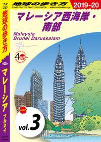 地球の歩き方 D19 マレーシア ブルネイ 2019-2020 【分冊】 3 マレーシア西海岸・南部