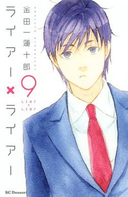 ライアー×ライアー(9)-電子書籍