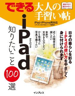 できる 大人の手習い帖 iPad 知りたいこと100選-電子書籍