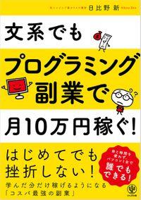 文系でもプログラミング副業で月10万円稼ぐ!(かんき出版)