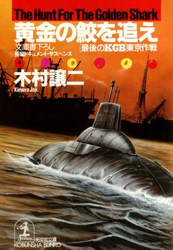 黄金の鮫を追え~「最後のKGB」東京作戦~-電子書籍