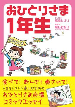 おひとりさま1年生-電子書籍