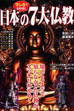 マンガでわかる!日本の7大仏教-電子書籍