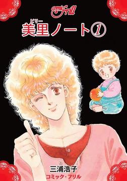 美里ノート 1-電子書籍