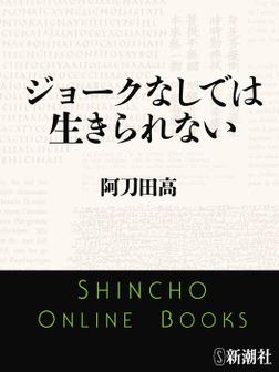 ジョークなしでは生きられない-電子書籍