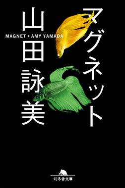 マグネット-電子書籍