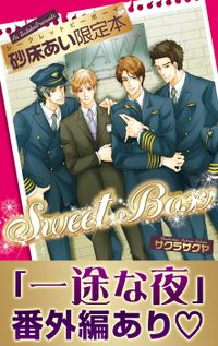 「一途な夜」番外編アリ☆砂床あい限定本 Sweet Box【イラスト入り】
