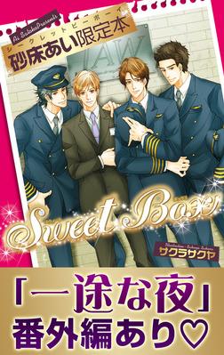 「一途な夜」番外編アリ☆砂床あい限定本 Sweet Box【イラスト入り】-電子書籍