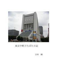 東京中野ドタバタ日記