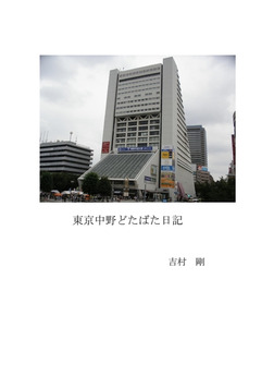 東京中野ドタバタ日記-電子書籍