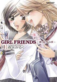 GIRL FRIENDS 1巻