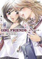 GIRL FRIENDS 1巻