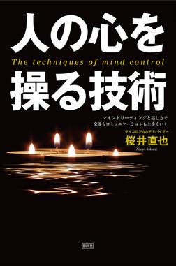 人の心を操る技術-電子書籍