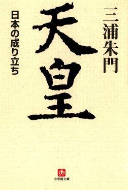 天皇 日本の成り立ち(小学館文庫)-電子書籍