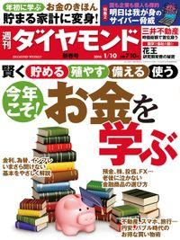 週刊ダイヤモンド 15年1月10日号