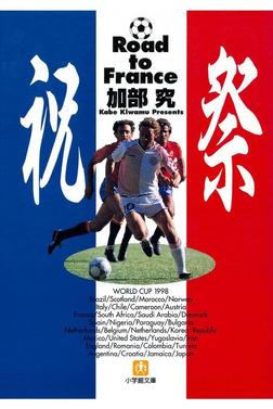 祝祭 Road to France(小学館文庫)-電子書籍