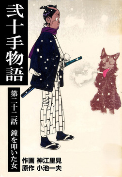 弐十手物語(22)-電子書籍