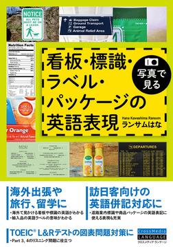 写真で見る 看板・標識・ラベル・パッケージの英語表現-電子書籍