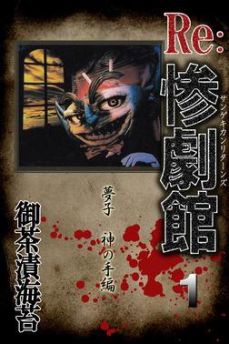 惨劇館リターンズ1 夢子 神の手編-電子書籍