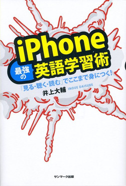 iPhone最強の英語学習術-電子書籍