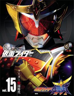 仮面ライダー 平成 vol.15 仮面ライダー鎧武/ガイム-電子書籍
