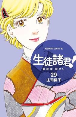 生徒諸君! 最終章・旅立ち(29)-電子書籍