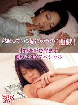 熟睡している姉のカラダに悪戯!本能を呼び覚ます濃厚なSEXスペシャル-電子書籍