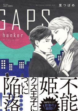 GAPS hanker 【電子限定おまけマンガ4P付】-電子書籍
