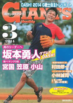 月刊ジャイアンツ2014年3月号-電子書籍