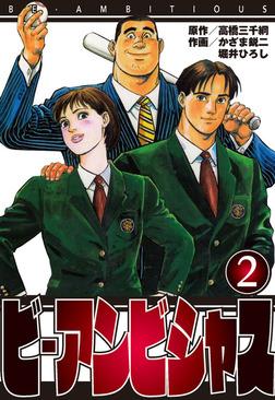 ビ・アンビシャス 2-電子書籍